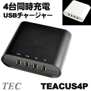 テック 6.2A出力対応4ポート同時充電USBチャージャー TEACUS4P-BK ブラックのみ arkham