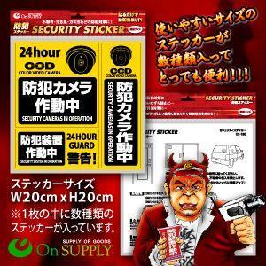 メール便OK 防犯ステッカー セキュリティーステッカー  防犯カメラ作動中 (OS-184)|arkham|02