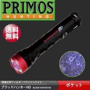 プリモス(PRIMOS) 特殊光学フィルターフラッシュライト 血痕捜査ライト ブラッドハンターHDポケット(BLOODHUNTER HD POKET) arkham