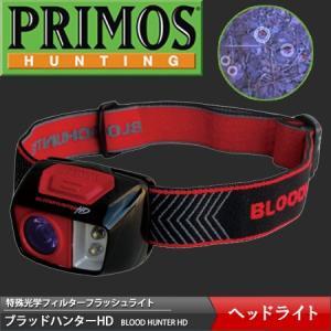 プリモス(PRIMOS) 特殊光学フィルターフラッシュライト 血痕捜査ライト ブラッドハンターHDヘッドライト(BLOODHUNTER HD HEADLIGHT) arkham