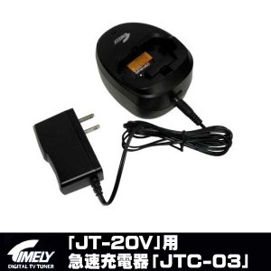 JT-20V用 急速デスクトップチャージャー JTC-03|arkham