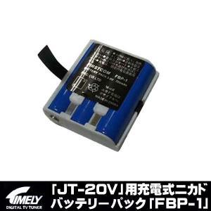 JT-20V用 充電式バッテリーパック FBP-1|arkham
