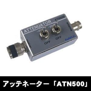 ナテック(NATEC) ハンディ用アッテネーター(高周波信号減衰器) ATN500 arkham