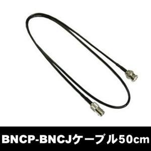 ナテック(NATEC)BJP205 全長約50cm BNCP-BNCJ 同軸ケーブル:2D arkham