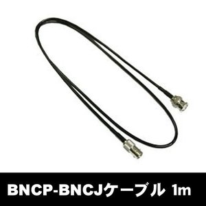 ナテック(NATEC)BJP210 全長約1m BNCP-BNCJ 同軸ケーブル:2D arkham