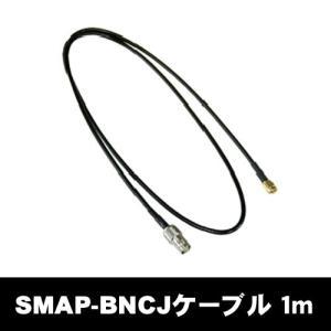 ナテック(NATEC)SBJ210 全長約1m SMAP-BNCJ 同軸ケーブル:2D arkham