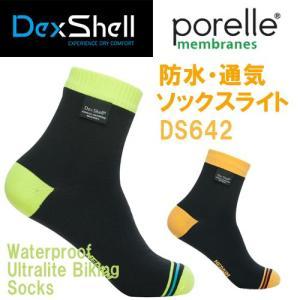 【メール便送料無料】DexShell 完全防水・通気 ウルトラライトバイキング ソックス(アンクル丈) DS642H(ハイビズイエロー)  DS642V(ビビッドイエロー)  DS642 arkham