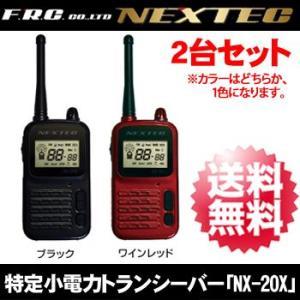 FRC NEXTEC 特定小電力トランシーバー2台セット NX-20X (NX-20X BK/NX-20X WR)|arkham