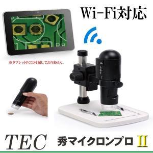 テック Wi-Fi&USBデジタルマイクロスコープ デジタル顕微鏡  秀マイクロン プロ2(Hidemicron Pro 2)|arkham