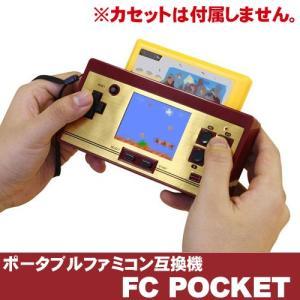 ポータブル 液晶モニター搭載 FC互換機   FC POCKET(エフシーポケット) CC-FCPK-FC|arkham