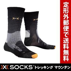【X-SOCKS TREKKING (エックスソックス トレッキング)】XSOCKS トレッキング マウンテン ブラック「X0202921」【定形外郵便送料無料(1個まで)】|arkham