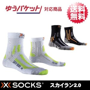 X-SOCKS RUN(エックスソックス ラン) XSOCKS ランニング スカイラン2.0  ホワイト(X0204330)、ブラック(X0204331)