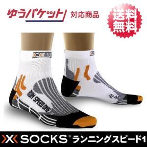【X-SOCKS RUN(エックスソックス ラン)】XSOCKS ランニング スピード1 ホワイト「X0200370」