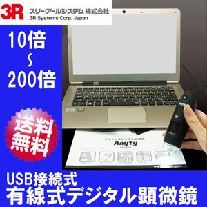 USB接続式 マイクロスコープ デジタル顕微鏡 10倍〜200倍モデル「3R-MSUSB401」3Rシステム【送料無料】