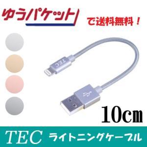 Apple認証 MFi取得 編み込みコーティング ライトニングケーブル Lightningケーブル  iPhone5 iPhone6 10cm   TLGNG10CM|arkham