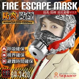 火災時、最も高い死亡理由は逃げ遅れです。その中でも、窒息や一酸化炭素中毒が原因となる場合が大半です。...