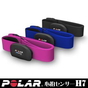 POLAR(ポラール)  POLAR H7 心拍センサー(ブラック 92053177 /ピンク 92053185 /ブルー 92053181) 国内正規品|arkham