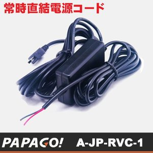 PAPAGO JAPAN社製 ドライブレコーダー専用 スマート常時直結電源コード A-JP-RVC-1