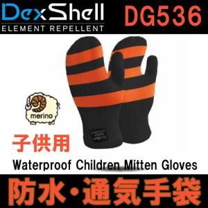 防水・通気手袋 グローブ 子供用 手袋「DG536 STR」ミトン タイプ Waterproof Children Mitten Gloves【DexShell(デックスシェル)】|arkham