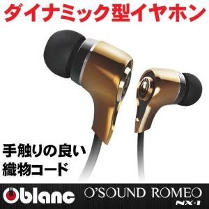 Oblanc(オブラン) 大口径10mmドライバー カナル型 イヤホン 3.5mm ステレオミニプラグ イヤフォン O'SOUND ROMEO NX-1(ゴールド)|arkham