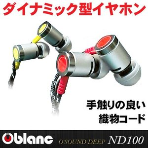 Oblanc(オブラン) カナル型 イヤホン 3.5mm ステレオミニプラグ イヤフォン O'SOUND DEEP ND100 (レッド/イエロー)|arkham