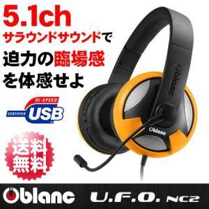 Oblanc(オブラン) USB接続 5.1ch サラウンドサウンド ゲーミング 用 ヘッドセット ヘッドホン ヘッドフォン UFO NC2-4-YR-TW イエロー|arkham