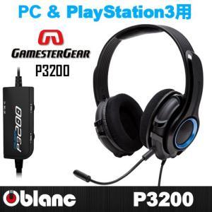 Oblanc(オブラン) GamesterGear Playstation3 & パソコン用 ゲーミング ヘッドセット ヘッドホン ヘッドフォン  P3200|arkham