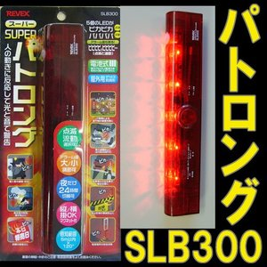 リーベックス 人感センサー搭載LEDライト&アラーム スーパーパトロング SLB300 防犯アラーム 警戒アラーム REVEX