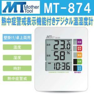 熱中症対策グッズ 熱中症対計 熱中症 温度計 MT-874 ...