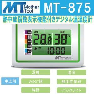 MT-875 熱中症対策グッズ 熱中症対計 熱中症 熱中症計...