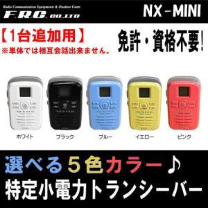 NX-MINI トランシーバー 売れ筋 F.R.C 特定小電力トランシーバー (1個) 選べる5色(BK/WT/BL/YW/PK)FRC FIRSTEC【黒欠品中】|arkham