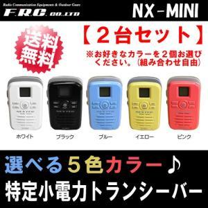 NX-MINI  お得な2台セット  トランシーバー 売れ筋 F.R.C 特定小電力トランシーバー 選べる5色(BK/WT/BL/YW/PK)FRC FIRSTEC 【黒欠品中】|arkham