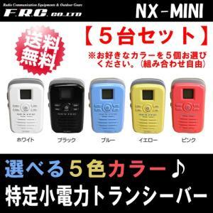 NX-MINI お得な5台セット トランシーバー 売れ筋 F.R.C 特定小電力トランシーバー 選べる5色(BK/WT/BL/YW/PK)FRC FIRSTEC【黒欠品中】|arkham