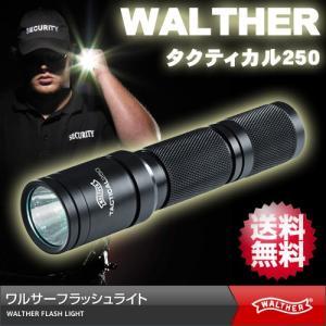 ワルサー フラッシュライト (WALTHER Flash Light) 強力250ルーメン ワルサータクティカル250 国内正規品 arkham