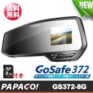 PAPAGO!(パパゴ) 高画質フルHD 1080P 2.7インチ液晶モニター内蔵 ルームミラー型ドライブレコーダー GoSafe372(GS372-8G)|arkham