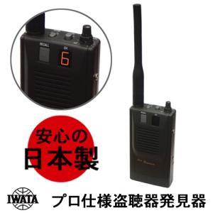 日本製 盗聴器 発見器 盗聴器 探知機 HR-07 盗聴器 探知機 盗聴器発見器上位機種!岩田エレクトリック arkham