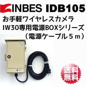 INBES(インベス) IW30 屋外設置用 AC100Vコンセント 電源ボックス IDBシリーズ  IDB105(電源ケーブル5m)|arkham