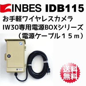 INBES(インベス) IW30 屋外設置用 AC100Vコンセント 電源ボックス IDBシリーズ  IDB115(電源ケーブル15m)|arkham
