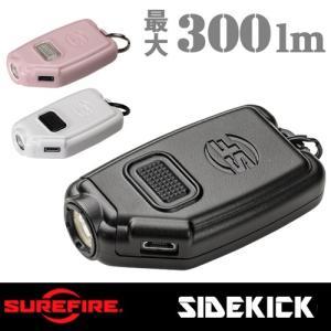 SUREFIRE(シュアファイア)国内正規輸入品 MAX300ルーメン キーチェーン型フラッシュライト「Sidekick(サイドキック)」SIDEKICK-A SIDEKICK-WHT SIDEKICK-PNK arkham