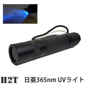 H2T 日亜 365nm UVライト ハイパワーチップLED ブラックライト(紫外線LEDライト) arkham