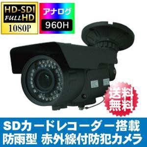 SDカードレコーダー(フルHD)搭載 防雨型赤外線LED付 バリフォーカルレンズ搭載 HD-SDI防犯カメラ ITR-HD2100 後継機種 ITR-HD2200|arkham
