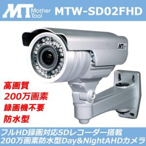 MTW-SD02AHD 防犯カメラ SDカード録画 屋外 HD画質(720p)130万画素CMOS・SDカードレコーダー搭載Day&Night AHDカメラ マザーツール|arkham