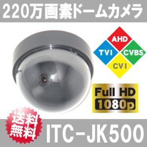 220万画素 ドームカメラ ITC-JK500 屋内用 防犯カメラ監視カメラ|arkham