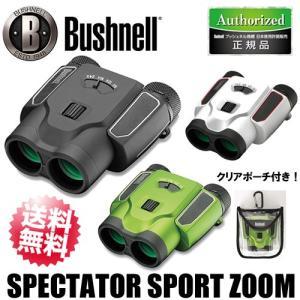 ブッシュネル双眼鏡「スペクテータ―スポーツズーム」は8倍から24倍までのクイックズーム切替レバーを採...