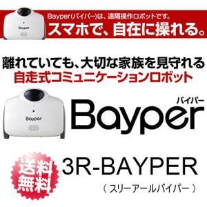 高性能IPカメラ搭載ロボット 3R-BAYPER  (スリーアールバイパー)防犯カメラ 遠隔監視 3Rシステム|arkham