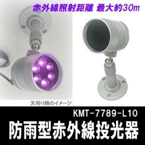 防雨型 赤外線投光器 KMT-7789-L10 赤外線照射距離最大約30m|arkham