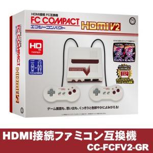 【送料無料】HDMI出力搭載 FC互換機 「エフシーコンパクトHDMI V2(FC COMPACT HDMI V2) 」CC-FCFV2-GR【コロンバスサークル】|arkham