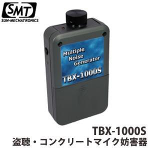 ノイズ・振動発生型盗聴妨害器 TBX-1000S arkham