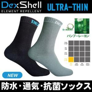 【メール便送料無料】DexShell デックスシェル 完全防水ソックス Ultra Thin Socks ウルトラ シン ソックス  DS663 BLK/DS663 HRG arkham
