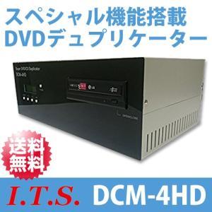 【DCM-4HD】スペシャル機能搭載 スーパーDVDデュプリケーター「DCM-3DX2(DCM-3DX)の後継機種」【送料無料】